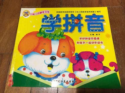 🚚 Learn Chinese Hanyupinyin