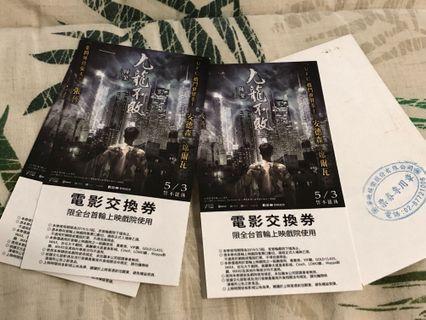 6/28上映「九龍不敗」首輪電影交換卷2張含郵220(四張叧有優惠)