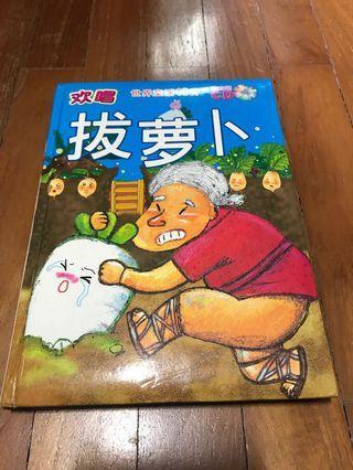 🚚 Chinese Nursery Rhymes Songs