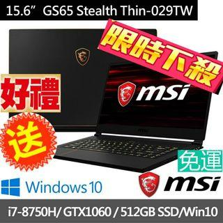 "MSI/MSI電競筆電/gaming laptop/電競筆電/MSI gaming laptop/i7/Intel® Core™ i7-8750H/NVIDIA® GeForce®1060-6/512GB SSD/GS65 Stealth Thin 8RE-029TW/16G/GS/微星電競筆電/華碩/GS65/Nvidia/intel/gaming/15.6""/獨顯/LOL/吃雞/PUBG/絕地求生/英雄聯盟/lol/Asus ROG STRIX"