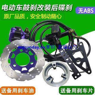 rear disc break set  ebike