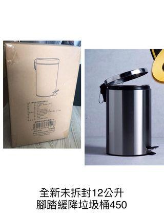 🚚 Hola 不鏽鋼12公升腳踏緩降垃圾桶