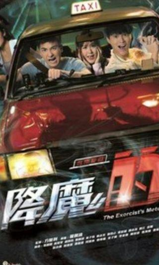 🚚 降魔的 the exorcist's meter dvd