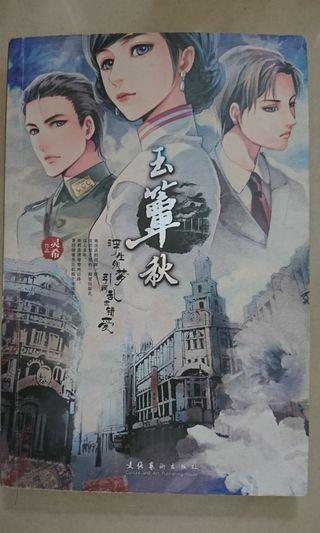 玉簟秋 愛情小說