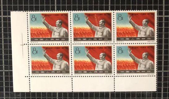 中國郵票C74遵義會議-毛澤東的旗幟角位6方連