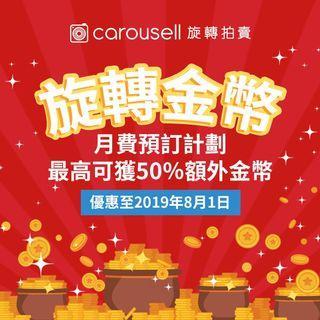旋轉金幣月費計劃優先預訂 Carousell coins pre-order