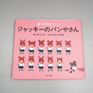 日本兒童畫冊