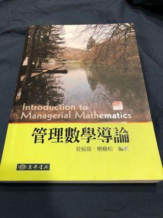 🚚 東華書局 管理數學導論2e 二手書