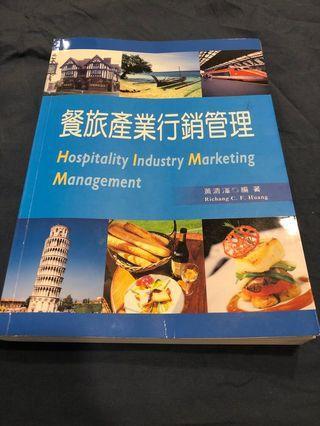 🚚 新文京開發 餐旅產業行銷管理 二手書