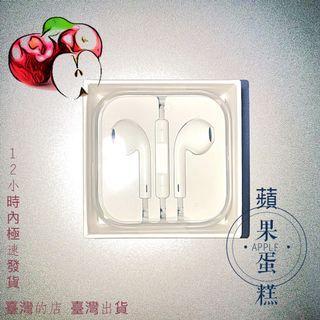 蘋果 Apple iPhone 6 / 6s Plus 原廠圓頭耳機 apple original headset 3.5mm