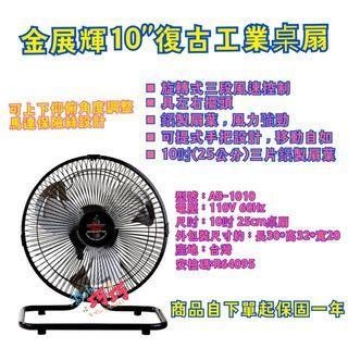 🚚 【金展輝】10吋 桌扇 (AB-1010) 復古 工業扇 可超取 鋁合金扇葉