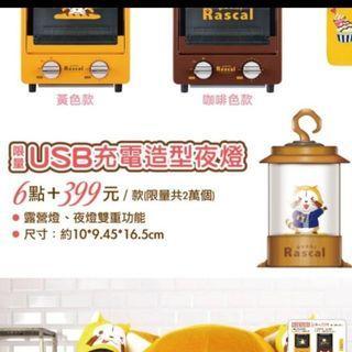 浣熊USB造型夜燈 7-11 露營燈 夜燈 正品 全新