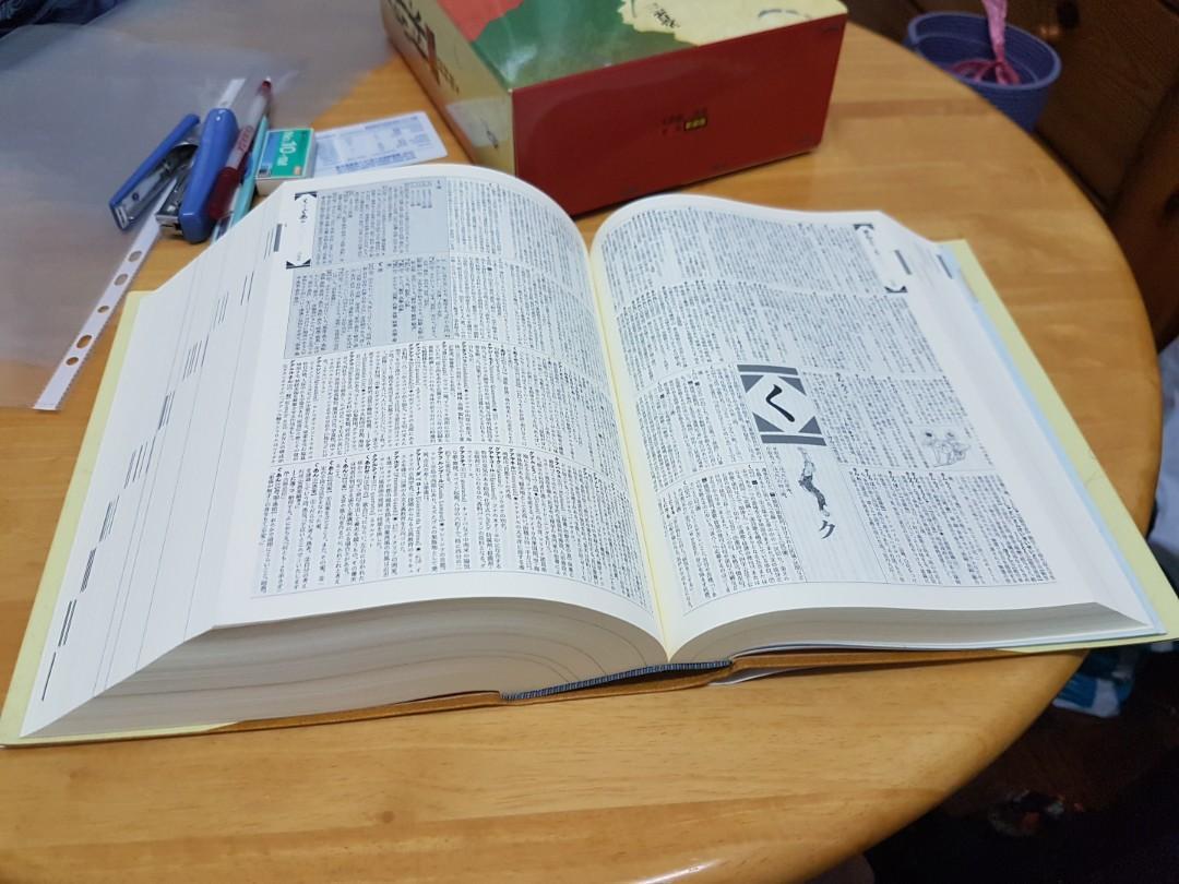 大辞林 日語字典