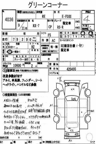 MAZDA RX7 價錢面議(另有bid車、水貨車、中港牌、租車服務、大量現貨  、古董車等)