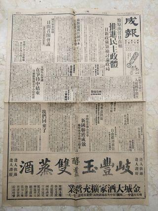 成報 复版第一號  民國卅四年拾月柒日