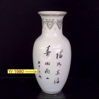 Vintage Chinese Wine Vase