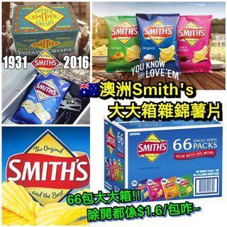 澳洲🇦🇺Smiths大大箱雜錦薯片 (66包) 💥25 Jun截單