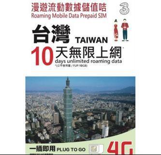十天台灣10gb上網