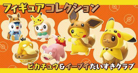 全新現貨 日本PC限定扭蛋 比卡超 寵物小精靈 pokemon