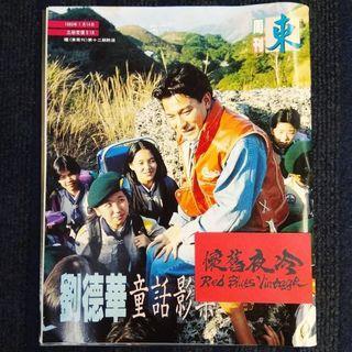 東週刋 1992年 (9成9新) 劉德華 68彩頁 童話影集 $80
