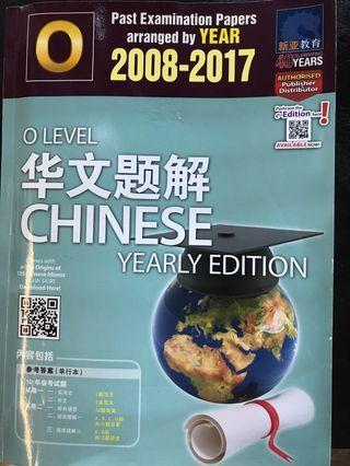 🚚 O Level 华文理解 2008-2017