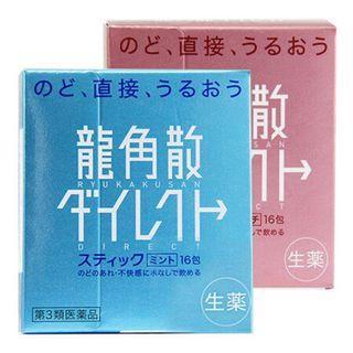 日本直送龍角散 薄荷味/桃味(至2022年)