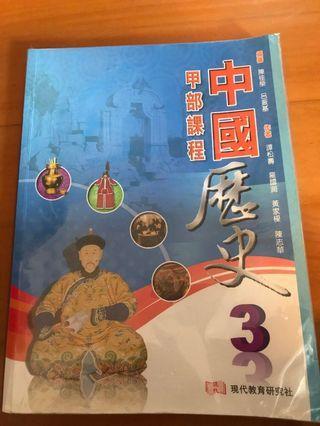 現代中國歷史(甲部課程)