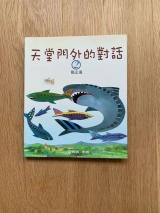 中文圖書:天堂門外的對話