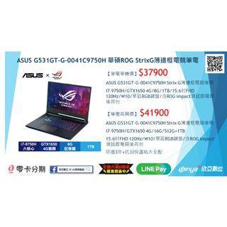 ASUS ROG G531GT-G-0041C9750H 華碩Strix G薄邊框電競筆電~台南找電競效能筆電~挑選適合型號~找台南欣亞團隊準沒錯