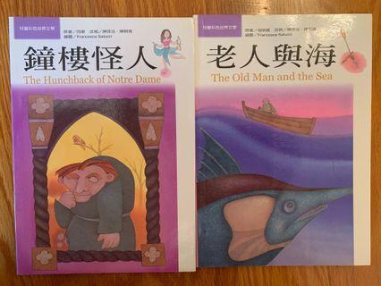 鐘樓怪人及老人與海極新彩色兒童書