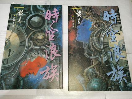 黄易 時空浪族 1994年 (初版)9成半新