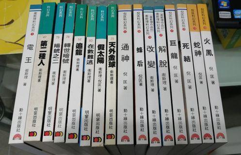 倪匡,衛斯理 科幻糸例 16本 8.5新