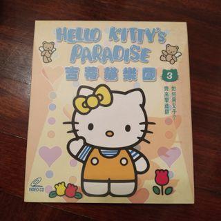 Sanrio Hello Kitty's Paradise 吉蒂貓樂園3