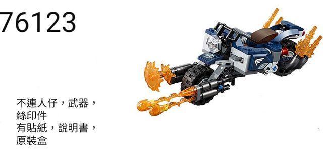 全新未砌 Lego 76123 Marvel Super Heroes Captain America:Outrider Attack 淨機
