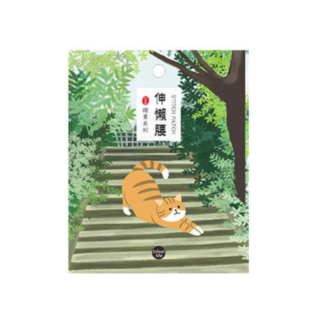 [Instock] Step Out [Stretching Cat] Embroidered Sticker & Iron-On Patch