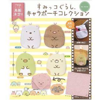 角落生物收納袋 sumikkogurashi sanx 白熊 珍珠 貓 企鵝 蝸牛 蜥蜴 炸豬排 炸蝦尾 (全套5款) 扭蛋