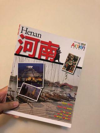 🚚 河南旅遊書