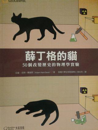 薛丁格的貓: 50個改變歷史的物理學實驗
