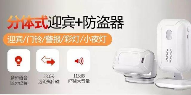 🚚 Split-type welcome to the sensor shop door welcome wireless infrared burglar alarm doorbell