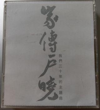 家傳戶嘵(孖碟-DSD制式-娛樂/華納)