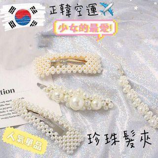 🚚 韓國空運🇰🇷珍珠髮夾❤️