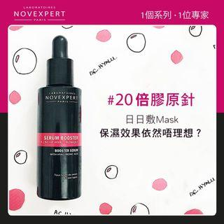 NOVEXPERT 4重透明質酸導入精華 Booster Serum with Hyaluronic Acid
