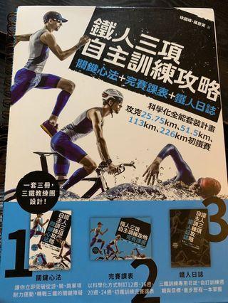 三項鐵人 訓練攻略 (全套3本、全新、原價$150)