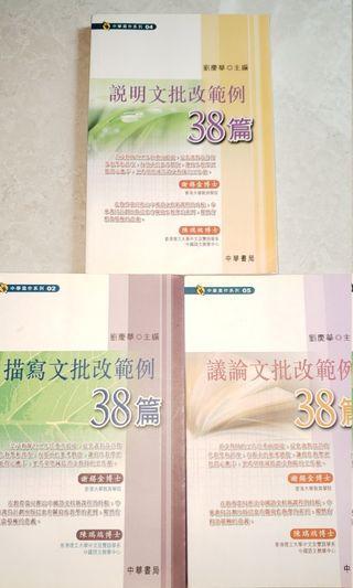 劉慶華中學寫作系列