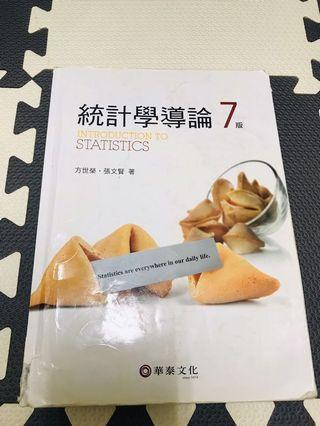 🚚 統計學導論(華泰文化出版)