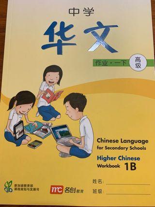 🚚 Higher Chinese Workbook 1B