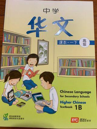 🚚 Higher Chinese Textbook 1B