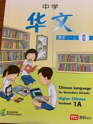 🚚 Higher Chinese textbook 1A