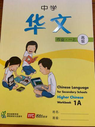 🚚 Higher Chinese Workbook 1A