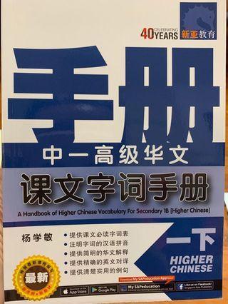 🚚 Higher Chinese Vocabulary Handbook 1B